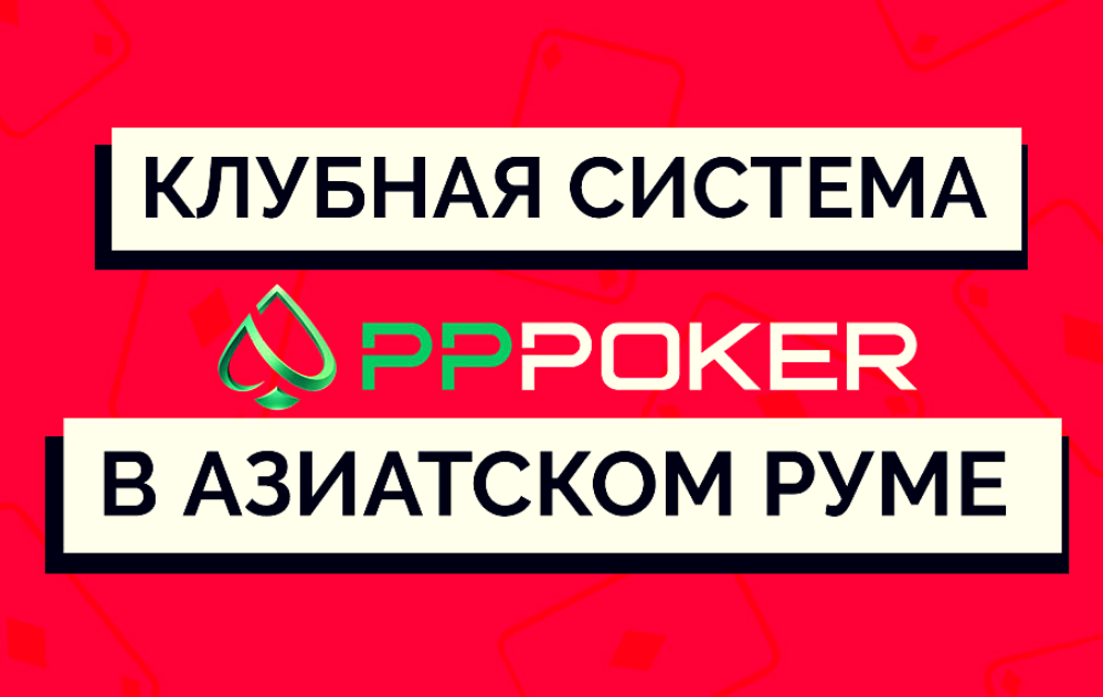 Возможности ПППокер